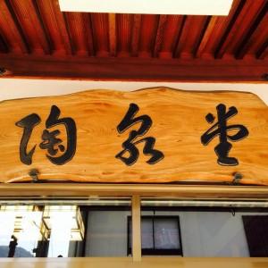 柴岡陶泉堂